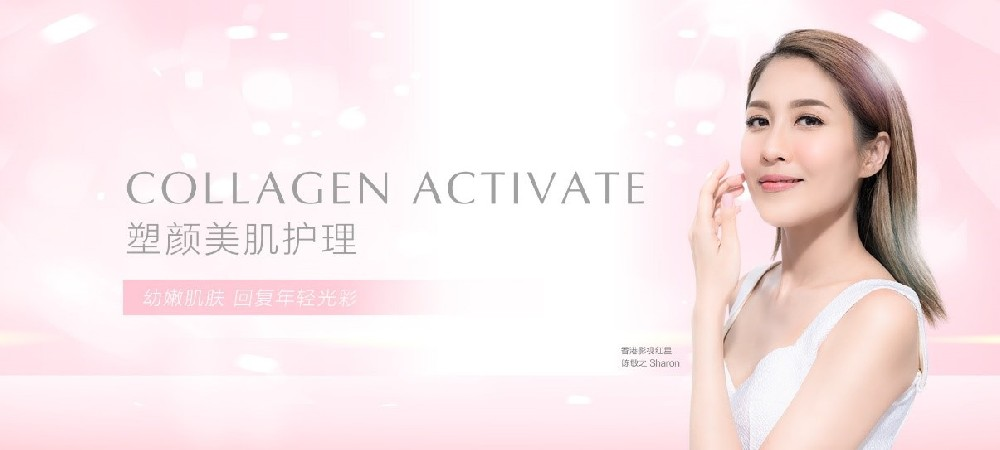Collagen Activate塑颜美肌护理